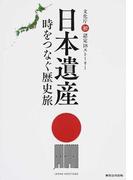 日本遺産 時をつなぐ歴史旅 1 文化庁初認定18ストーリー