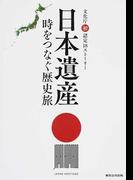 日本遺産 時をつなぐ歴史旅 文化庁初認定18ストーリー