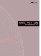 特許庁ステータスレポート2016