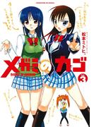 メガミのカゴ 3巻(まんがタイムKRコミックス)