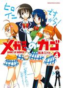 メガミのカゴ 4巻(まんがタイムKRコミックス)