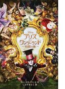アリス・イン・ワンダーランド〜時間の旅〜 (ディズニーアニメ小説版)
