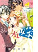 オレ嫁。〜オレの嫁になれよ〜 7 (Sho‐Comiフラワーコミックス)