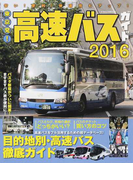 東京発!高速バスガイド 安い!便利!快適性もアップ! 2016 (イカロスMOOK)(イカロスMOOK)