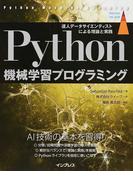Python機械学習プログラミング 達人データサイエンティストによる理論と実践 分類/回帰問題や深層学習の導入を解説! (impress top gear)(impress top gear)