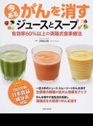 今あるがんを消すジュースとスープ 有効率60%以上の済陽式食事療法 (EIWA MOOK)(EIWA MOOK)