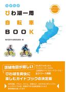 ちずたび びわ湖一周自転車BOOK ビワイチ公式ガイド