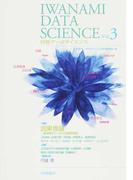 岩波データサイエンス Vol.3 〈特集〉因果推論−実世界のデータから因果を読む