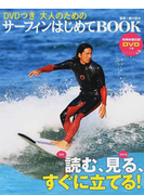 大人のためのサーフィンはじめてBOOK 本を読む、DVDを見る、すぐに立てる!