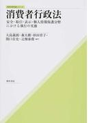 消費者行政法 安全・取引・表示・個人情報保護分野における執行の実務 (勁草法律実務シリーズ)