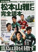 松本山雅FC完全読本 クラブ公認 2016