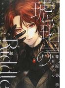 琥珀のRiddle (WINGS NOVEL) 3巻セット