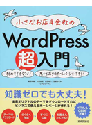 小さなお店&会社のWordPress超入門 初めてでも安心!思いどおりのホームページを作ろう!
