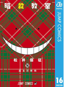 【16-20セット】暗殺教室(ジャンプコミックスDIGITAL)