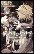 【全1-2セット】終わりのセラフ 吸血鬼ミカエラの物語(ジャンプジェイブックスDIGITAL)