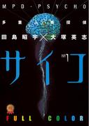 【全1-3セット】多重人格探偵サイコ フルカラー版(角川コミックス・エース)