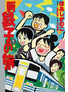 【全1-5セット】新・鉄子の旅(IKKI コミックス)