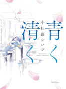 【6-10セット】青く清く(HertZ&CRAFT)