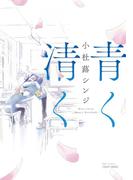【全1-15セット】青く清く(HertZ&CRAFT)