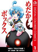 【全1-3セット】めだかボックス カラー版 PART6 不知火不知編(ジャンプコミックスDIGITAL)
