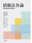 債権法各論 (スタンダール民法シリーズ)