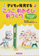 子どもが発見する「ごっこ・劇あそび・劇づくり」 絵本からひろがるあそびの世界/実践編