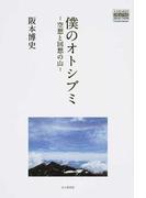 僕のオトシブミ 空想と回想の山 (YAMAKEI CREATIVE SELECTION Frontier Books)