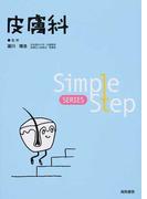 皮膚科 (Simple Step SERIES)
