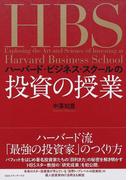 ハーバード・ビジネス・スクールの投資の授業