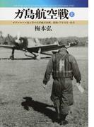 ガ島航空戦 上 ガダルカナル島上空の日米航空決戦、昭和17年8月−10月