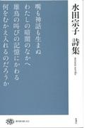 水田宗子詩集 (現代詩文庫)