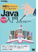 即戦力にならないといけない人のためのJava入門 Java8対応 エンタープライズシステム開発ファーストステップガイド (CodeZine BOOKS)