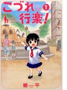 こづれ行楽! 1 (芳文社コミックス)(芳文社コミックス)
