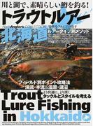 トラウトルアー北海道 川と湖で、素晴らしい鱒を釣る! (North Angler's COLLECTION)