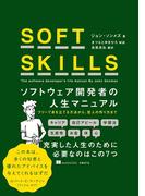 【期間限定価格】SOFT SKILLS ソフトウェア開発者の人生マニュアル