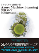 さわってわかる機械学習 Azure Machine Learning実践ガイド(日経BP Next ICT選書)