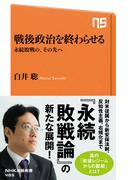 戦後政治を終わらせる 永続敗戦の、その先へ(NHK出版新書)