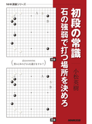 初段の常識 石の強弱で打つ場所を決めろ(NHK囲碁シリーズ)