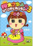 桜木さゆみのなぐさめてあげるッ 3巻