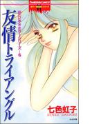 妖のビデオホラーシリーズ 6巻 友情トライアングル