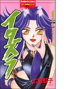 妖のビデオホラーシリーズ 5巻 イタズラ