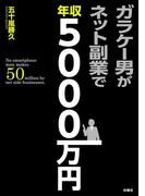 ガラケー男がネット副業で年収5000万円(SPA!BOOKS)