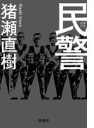 民警(SPA!BOOKS)