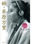姉・米原万里 思い出は食欲と共に(文春e-book)