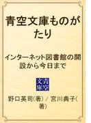 青空文庫ものがたり インターネット図書館の開設から今日まで(青空文庫)