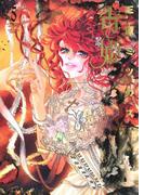 毒姫 5巻