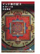インド旅行記3 東・西インド編(幻冬舎文庫)