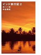 【期間限定価格】インド旅行記2 南インド編