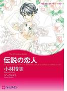 バージンラブセット vol.39(ハーレクインコミックス)