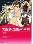 バージンラブセット vol.38(ハーレクインコミックス)